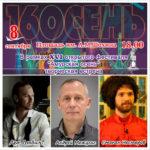 «Амурская Осень 2018» — творческая встреча с артистами театра и кино