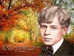 3 октября – Есенинский праздник поэзии. (Отмечается с 1985 г. в день рождения русского поэта Сергея Александровича Есенина).