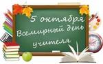5 октября – Всемирный день учителя.