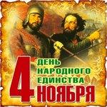 4 ноября – День народного единства. День воинской славы России
