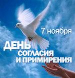 7 ноября – День согласия и примирения