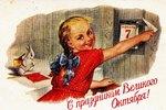 7 ноября – День Октябрьской революции (1917 год.)