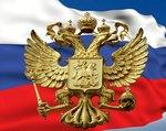 30 ноября – 25 лет со дня учреждения Государственного герба РФ