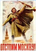 5 декабря – День начала контрнаступления советских войск против немецко-фашистских войск в битве под Москвой (1941 год)