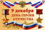 9 декабря – День Героев Отечества. Памятная дата России