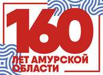 20 (8) декабря – 160 лет со дня учреждения Амурской области (1858)