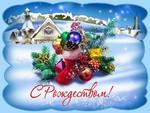 7 января – Встречаем  Рождество!