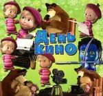 8 января — День детского кино (с 1998 г. по инициативе Московского детского фонда)