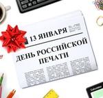 13 января — День российской печати (с 1992 г.)