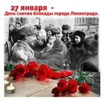27 января — 75-летие освобождения города Ленинграда от блокады (1944 г.).