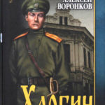 Воронков А.А. Харбин