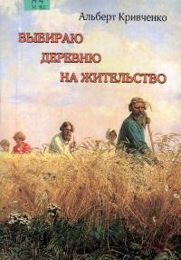 Кривченко Альберт. Выбираю деревню на жительство