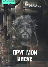 Куприенко Владимир. Друг мой Иисус