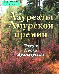 Лауреаты Амурской области