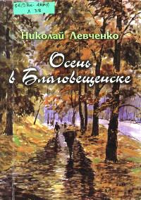 Левченко Н.Р. Осень в Благовещенске