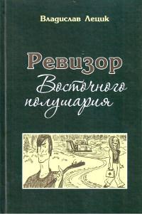 Лецик В.Г. Ревизор Восточного полушария: повести, рассказы, стихи, разное