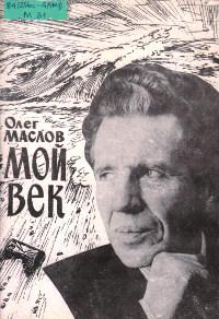 Маслов О.К. Мой век. Избранные стихи