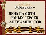 8 февраля – День памяти юного героя-антифашиста.