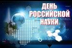 8 февраля – День российской науки.