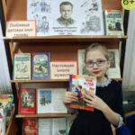 Книжная выставка Когда жизнь – подвиг и пример