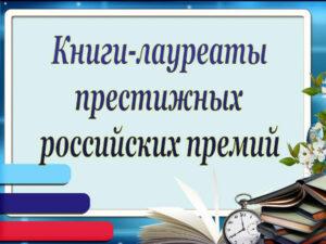 Книги — лауреаты престижных российских премий