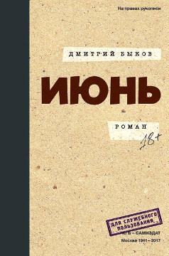 Быков Д.Л. Июнь