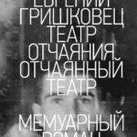 Гришковец Е.В. Театр отчаяния. Отчаянный театр