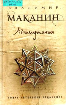 Маканин В.С. Антиутопия