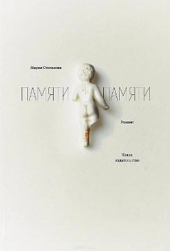Степанова М.М. Памяти памяти