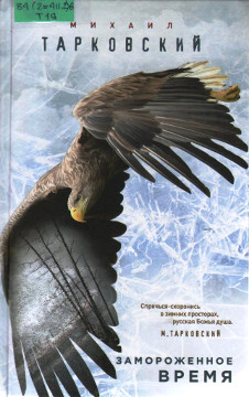Тарковский М.А. Замороженное время