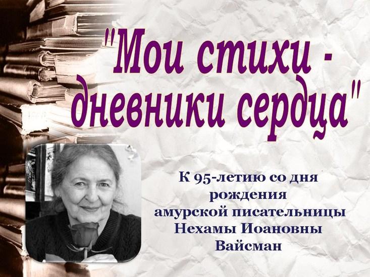 Мои стихи - дневники сердца. К 95-летию со дня рождения амурской писательницы Нехамы Иоановны Вайсман