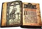 14 марта – 455 лет назад (1564) была выпущена первая русская печатная книга «Апостол»