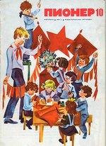 15 марта – 95 лет со дня выхода в свет (1924) первого номера детского журнала «Пионер»