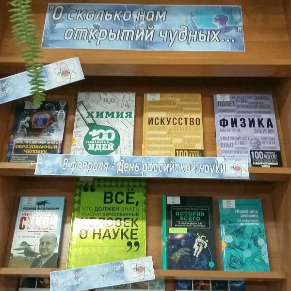 Книжная выставка О, сколько нам открытий чудных…