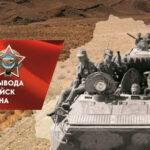 15 февраля - День вывода войск из Афганистана