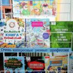 Книжная выставка Много профессий хороших и разных
