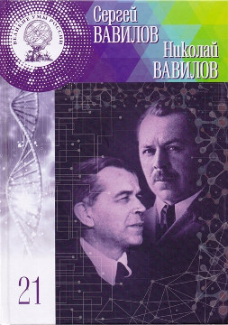 Колесникова П.Ю. Николай Иванович Вавилов, Сергей Иванович Вавилов