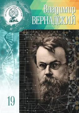 Буданцева Д.Д. Владимир Иванович Вернадский