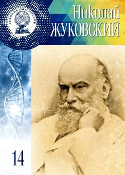 Максимова Э.Э. Николай Егорович Жуковский