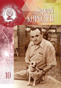 Кальян А.В. Сергей Павлович Королёв