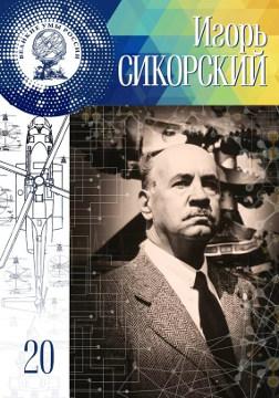 Низамова Е.В. Игорь Иванович Сикорский