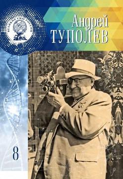Нурмухаметова А.Л. Андрей Николаевич Туполев