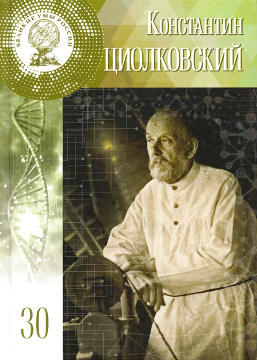 Буланников Г.М. Константин Эдуардович Циолковский