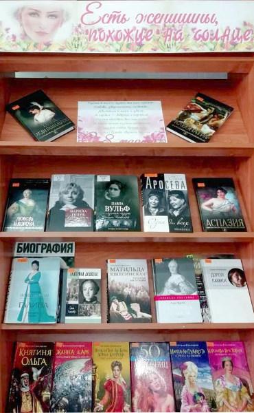 Книжная выставка «…Есть женщины, похожие на Солнце»