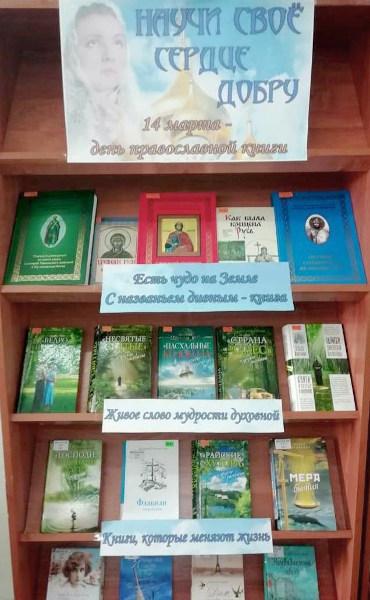 """Книжная выставка """"Научи своё сердце добру"""""""
