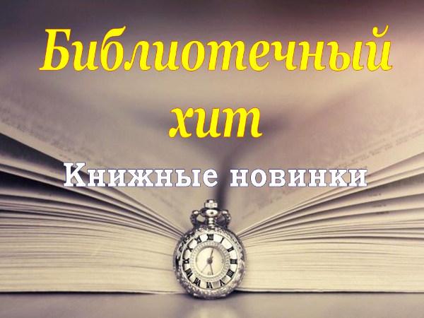 Библиотечный хит