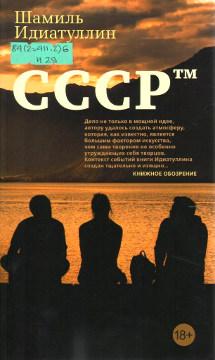 Идиатуллин, Шамиль. «СССР™»