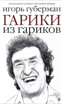 Губерман Игорь. Гарики из гариков