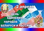2 апреля – День единения народов