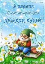 2 апреля – Международный день детской книги